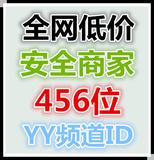 yy6位频道yy歪歪4位5位频道6位yy频道ID代挂申请yy保频道456位