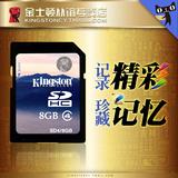 包邮金士顿8g SD卡8G内存卡SDHC存储卡车载SD卡数码相机卡8g