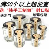 促销透明六角蜂蜜玻璃瓶果酱瓶燕窝瓶酱菜瓶储物密封罐罐头瓶含盖