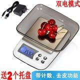 家用精准厨房秤3kg食物烘焙电子称珠宝秤0.01g克燕窝茶叶中药台秤