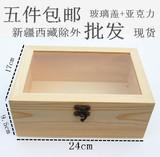 永生花薰衣草木盒,长方形玻璃盖永生花礼盒,实木木盒