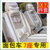 金杯海星A7A9/小海狮X30七座开瑞优优专用四季通用面包车坐垫座套