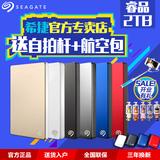 【开业优惠】希捷BackupPlus睿品2T移动硬盘2TB USB3.0官方专卖店