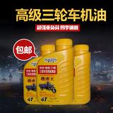 普力达宗申三轮摩托车专用机油润滑油4T福田五星三轮车机油1.3升