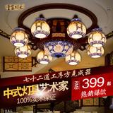 壹家灯火 中式灯具仿古陶瓷灯客厅灯餐厅卧室吸顶灯艺术实木灯饰