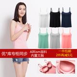 日本AIRism一体式带胸垫四季运动文胸内衣打底衫小吊带背心