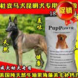 pupPower通用型天然狗粮杜宾犬昆明犬马犬主粮成犬 幼犬20kg 包邮
