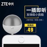 ZTE/中兴 小球音箱手机音响迷你 电脑直插低音炮音箱便携外放通用