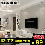 御纸世家3d现代简约电视背景墙壁纸客厅卧室竖条纹素色无纺布墙纸