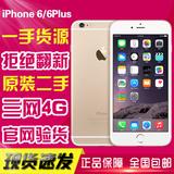 二手Apple/苹果 iPhone 6 Plus 6S 无锁 三网4G 美版 日版 港版