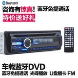 车载蓝牙DVD汽车CD播放器音响收音机汽车MP3插卡主机蓝牙影音送礼