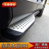 东风本田CRV专用原厂侧踏板 12-15款脚踏板改装 上车踏板迎宾踏板