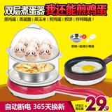 领锐 双层煮蛋器 蒸蛋器自动断电 多功能迷你电煎锅 煎蛋器早餐机