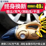 尤利特车载吸尘器充气泵大功率12V汽车用四合一吸尘充气干湿两用