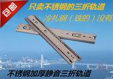 不锈钢导轨抽屉轨道滑轨家具电脑桌键盘托架三节导轨不锈钢三折