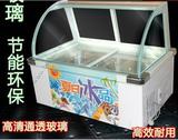 浩博 冰淇淋展示柜0.9米台式 冰淇淋冷冻柜 冰淇淋柜 全国联保