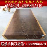 整块鸡翅木原木实木大板红木家具办公桌会议桌会客桌茶几画案现货