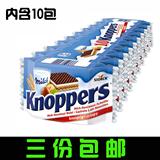 德国进口knoppers牛奶榛子巧克力威化饼干10包