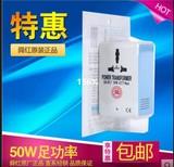 舜红电压转换器50W变压器220V转110V 110V转220V美国日本台湾旅行