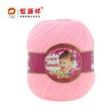 恒源祥宝宝绒儿童新生婴儿专用毛线开司米柔软牛奶棉中粗手编125g