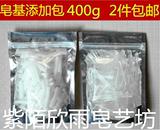 皂基包邮手工皂自制香皂乳皂精油奶皂肥皂冷制皂DIY皂基添加包