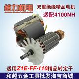 装机配件 配牧田4100NH电机 适配Z1E-FF-110石材切割机精品转定子