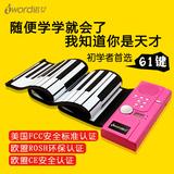 iWord诺艾 手卷钢琴61键加厚电子钢琴MIDI键盘便携折叠usb软钢琴