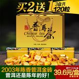 买2送1 2003云南普洱茶熟茶 特级迷你小沱茶 陈香小金砖 散茶厂价