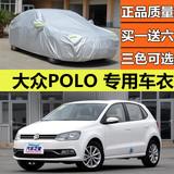 上海大众新POLO车衣车罩车套菠萝两厢波罗Cross专用防晒防雨隔热