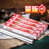 展艺锡纸 烧烤锡纸 烘焙烤箱烤盘用纸 吸油纸 铝箔锡箔纸10mX5盒
