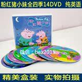 粉红猪小妹DVD英文版Peppa Pig非玩具书幼儿童英语启蒙双语动画片