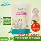 史努比宝宝洗衣液家庭洗衣液1L装 婴儿洗衣液儿童衣物清洗剂包邮