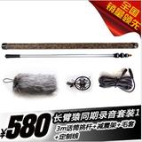 长臂猿影视同期录音套装1:3米话筒杆+减震架+毛套+6米话筒线