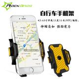 rockbros自行车手机架 山地公路自行车手机导航支架装备配件