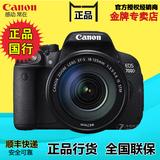【正品国行】佳能EOS 700D套机(18-135 STM )套机 单反数码相机