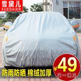 丰田新卡罗拉雷凌RAV4威驰凯美瑞花冠致炫专用防雨防晒车衣车罩