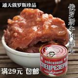 进口俄罗斯金色品牌红烧牛肉罐头军食品 特产户外即食罐头 525克