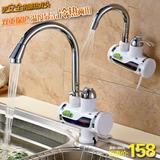 即热式数显电热水龙头厨房下进水速热自来水过水热淋浴洗澡侧进水