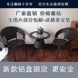 户外阳台藤椅家具休闲圆桌椅子三五件套咖啡宾馆茶几组合包邮特价