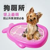 平板狗厕所 宠物狗狗用品 泰迪小型犬幼犬小狗屎尿盆便盆大号平板