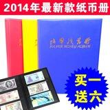 纸币册纸币收藏册空册 人民币收藏册钱币 打折包邮 买一送六(1)
