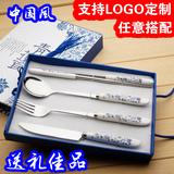 青花瓷不锈钢餐具 筷子勺子叉子套装 高档创意礼品礼盒 logo定制