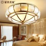 欧式全铜LED吸顶灯现代卧室灯客厅灯美式灯书房灯阳台玄关灯具