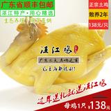 【送滋补汤料】正宗湛江三黄鸡农家土鸡活鸡散养走地鸡清远老母鸡
