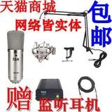 送电音送监听耳机ISK BM-800电容麦克风套装ISK BM800网络K歌喊麦