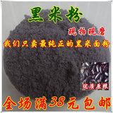 五常黑米现磨现卖 百分百纯黑米粉 500g有机生黑米面粉粗粮黑米面