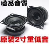 精品索爱2寸4欧全频喇叭HIFI毒发烧 迷你DIY音响重低音喇叭3W 5瓦