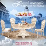 欧式餐桌 法式大理石圆桌实木雕花餐台椅组合6人小户型圆饭桌双层
