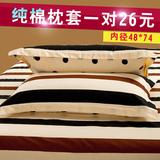 枕套纯棉包邮一对全棉枕头套情侣枕芯套单人枕头套纯棉48*74特价