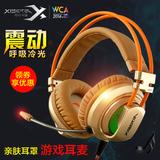 西伯利亚 V10 电脑震动游戏耳机 头戴式电竞耳麦 重低音带麦发光